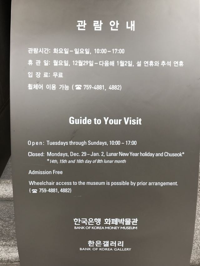 Bank of Korea Money Museum