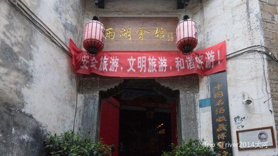 中國名酒收藏博覽館