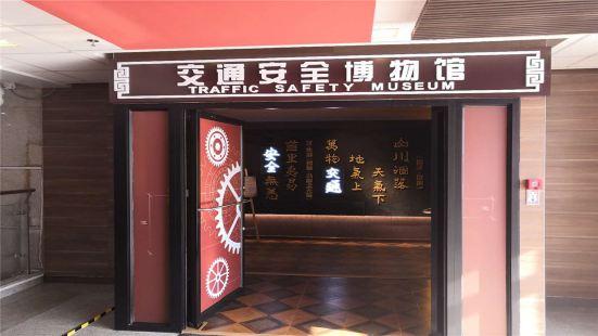 Jiaotong'anquan Museum