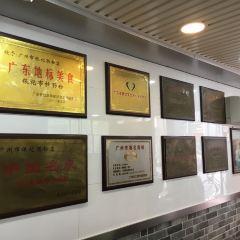 銀記腸粉店(上九路店)張用戶圖片