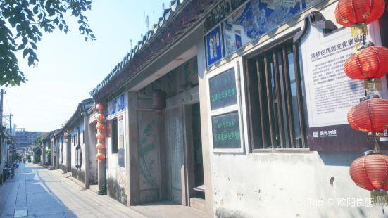 潮州市湘橋區民居文化展覽館