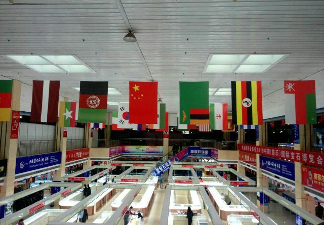 Zhonghua Gems Museum