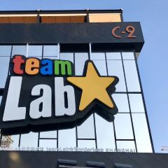 Team Lab Future Park LaLaport Fujimi用戶圖片