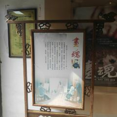 Zhang Yuliang Memorial Hall User Photo