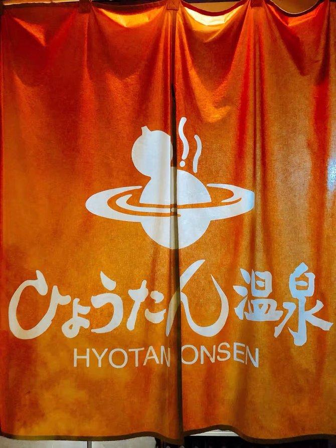 Hyotan Onsen