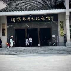 Former Residence of Hu Yaobang User Photo