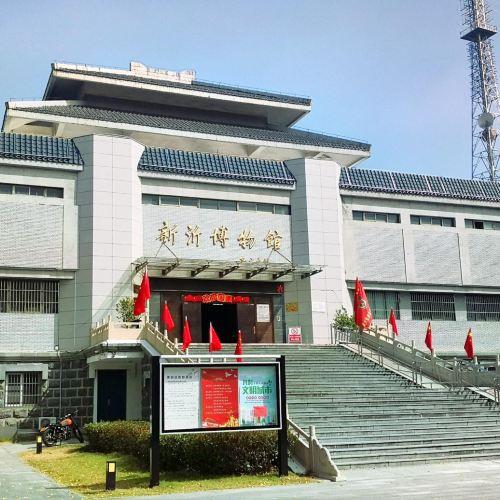 新沂市博物館