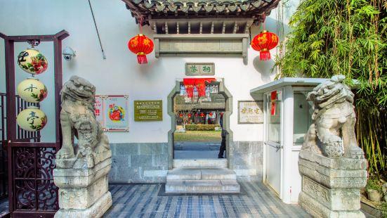 南京市民俗博物館
