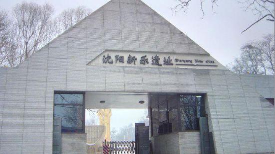 新樂遺址博物館