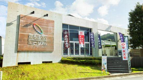 箱根長跑接力賽博物館