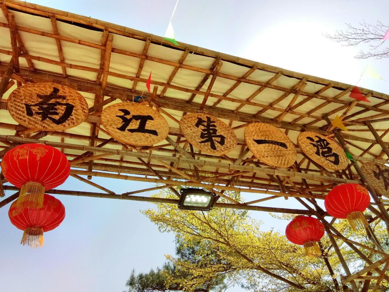 Nanjiang #1 Bay