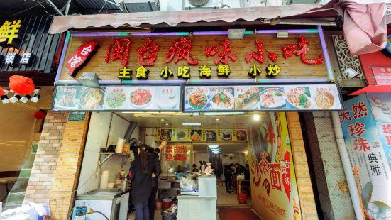 台灣小吃街