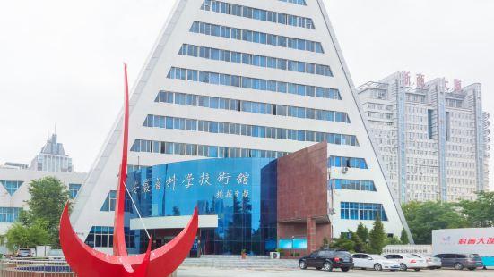 AnHuiSheng KeXue JiShuGuan