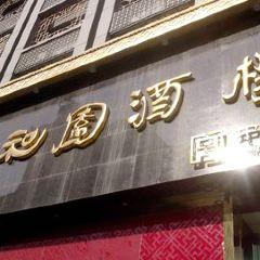 Gu Nan Du·Yong He Yuan Jiu Lou User Photo
