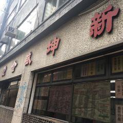 新坤盛食堂用戶圖片