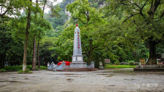 陳光烈士墓