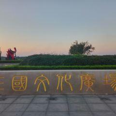 Sanguo Culture Square User Photo