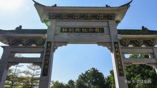 林則徐紀念園