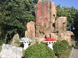 益壽山公園