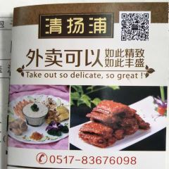 清揚浦美食用戶圖片