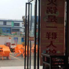 老劉冒菜用戶圖片