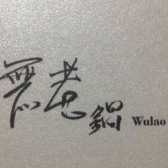 Wu Lao Guo ( Taipei Shi Min ) User Photo