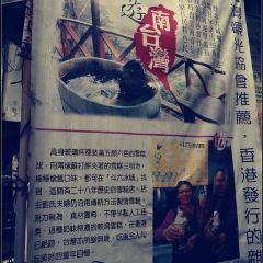 旗津老街鬥六冰城用戶圖片