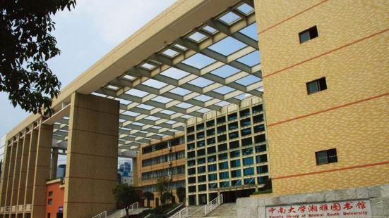 中南大學湘雅醫學圖書館