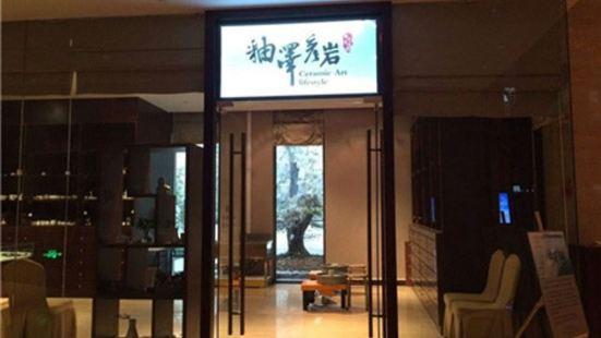 釉澤彥岩陶藝館(千島湖店)