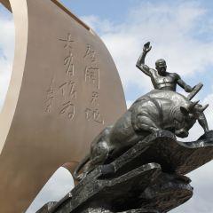知青廣場用戶圖片