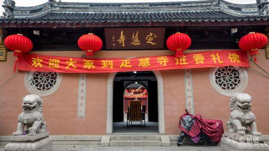 蘇州定慧寺