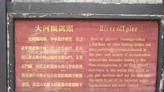 大河關碼頭