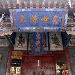 忻州楊家祠堂用戶圖片