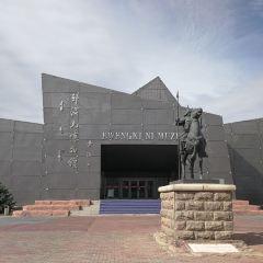 鄂溫克博物館用戶圖片
