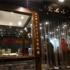 Xiao Ming Tang Dan Dan Tian Shui Mian User Photo