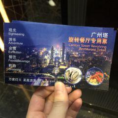 Guangzhou Tower XuanJi DiZhongHai XuanZhuan Restarurant User Photo