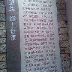 Zhengchenggong Memorial Hall 여행 사진