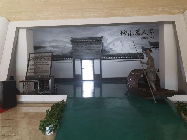 餘姚博物館