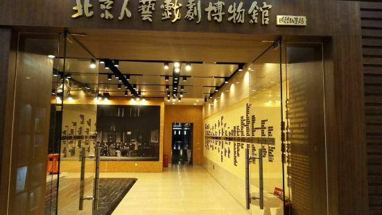 Theatre Museum of Beijing People's Art Theatre