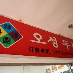Ao Cheng Dou Fu Ming Jia ( Ao Cheng Main Branch) User Photo