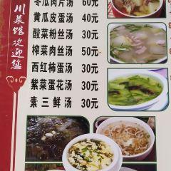 東北快餐小炒用戶圖片