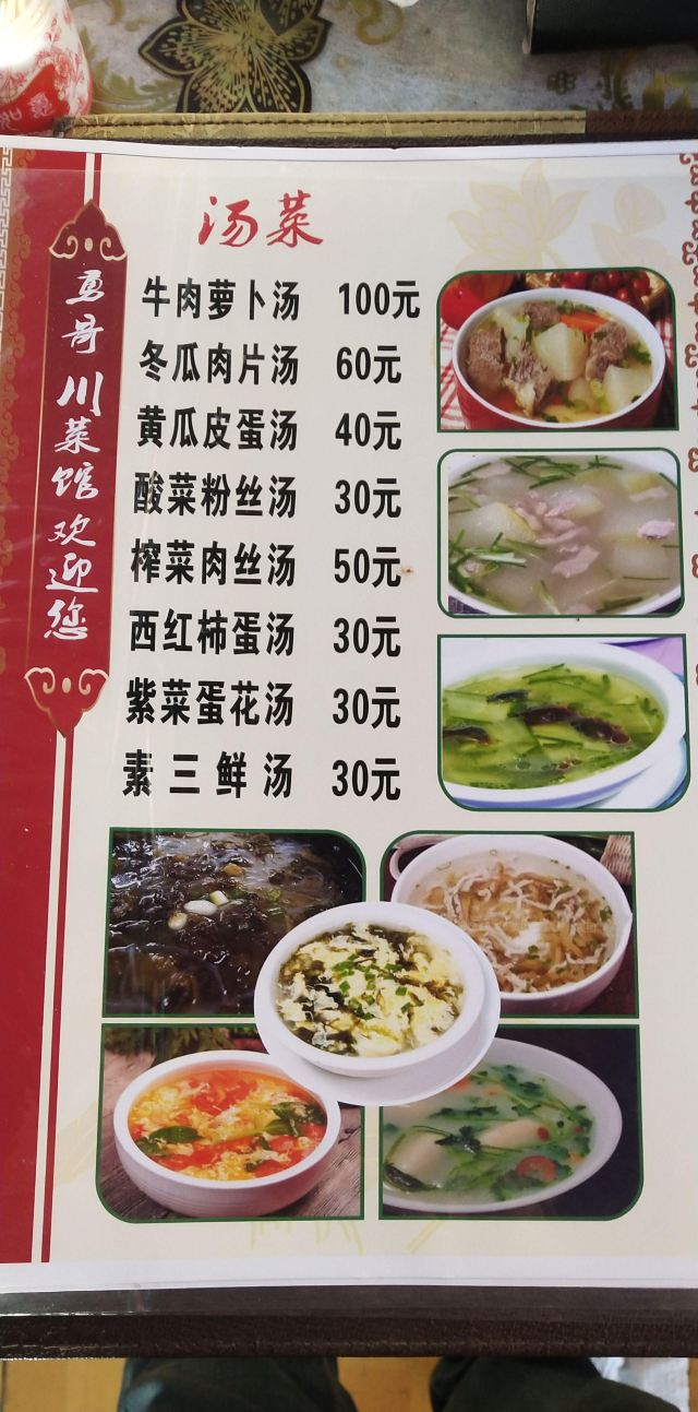 勇哥川菜館