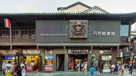 丹羅蠟像藝術館
