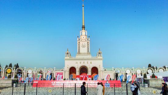 Beijing Exhibition Hall