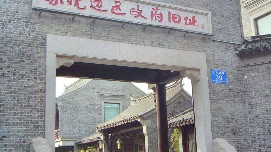 蘇皖邊區政府舊址