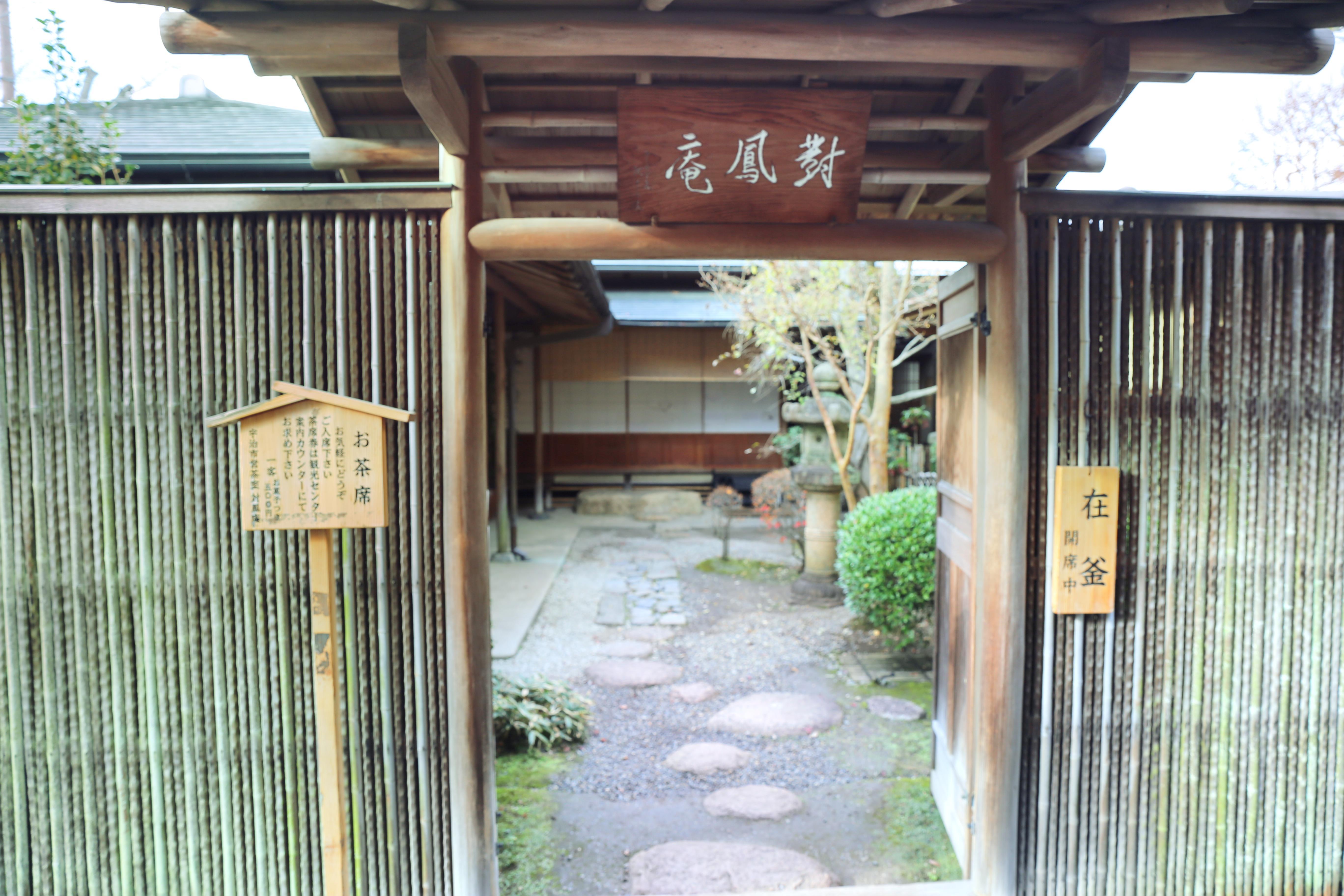 Taiho-an