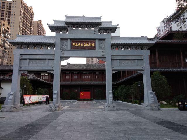Deng Enming Martyr's Former Residence