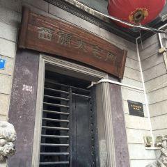Xiguan Dazhaimen User Photo
