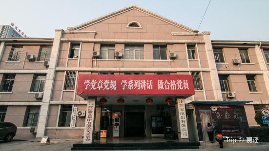 陝西人民藝術劇院