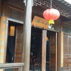 江南古琴館用戶圖片